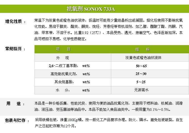抗氧剂SONOX 733A.jpg